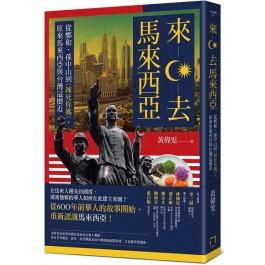 來去馬來西亞:從鄭和、孫中山到《辣死你媽》,原來馬來西亞與台灣這麼近