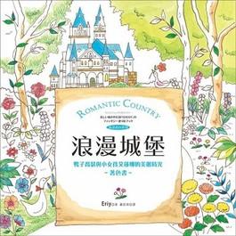 浪漫城堡:鴨子喬瑟與小女孩艾蓮娜的美麗時光著色書(附贈立體紙上劇場.Romantic Country童話著色系列)