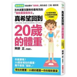 真希望回到20歲的體重:日本減肥名醫教你最有效的「脂肪重量瘦身法」,34個致胖