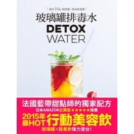 玻璃罐排毒水【法國藍帶甜點師獨家配方】:DETOX WATER美顏‧燃脂‧抗老‧低卡無添加,一喝就愛上!