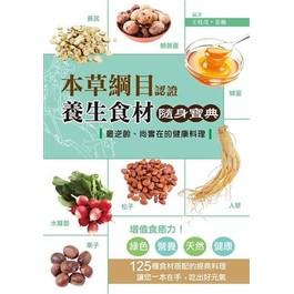 本草綱目認證養生食材隨身寶典:最逆齡、尚實在的健康料理