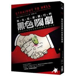 我在投資銀行的黑色鬧劇:關於那些華爾街混蛋與幾億美元的交易