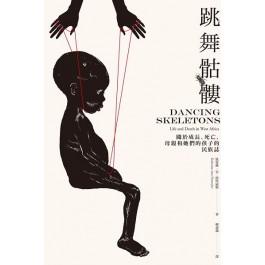 跳舞骷髏:關於成長、死亡,母親和她們的孩子的民族誌