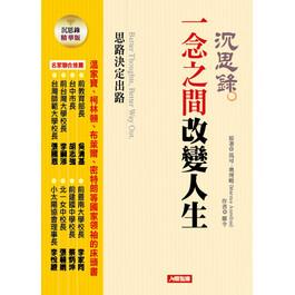 沉思錄-一念之間改變人生(新版)-人生講堂(04)(平)(智)