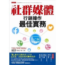 社群媒體行銷操作—最佳實務