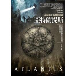 亞特蘭提斯:神秘消失的夢幻帝國