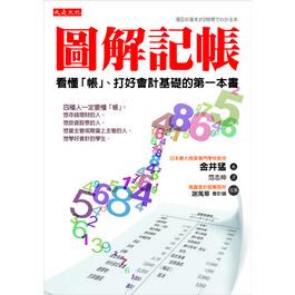 圖解記帳--看懂「帳」、打好會計基礎的第一本書