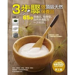 3步驟做頂級天然保養品:65款保養品.貼身皂自然美膚配方一次收錄
