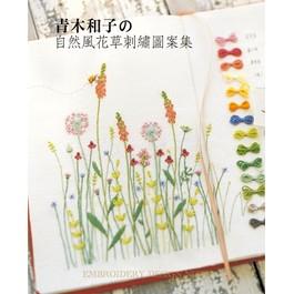 青木和子の自然風花草刺繡圖案集