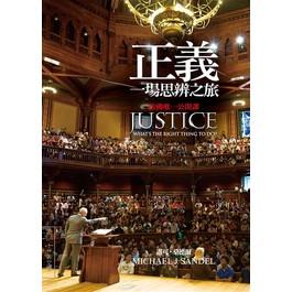 正義--一場思辨之旅