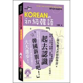 KOREAN的初級韓語(50K附MP3)
