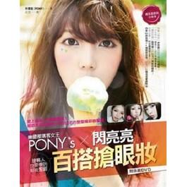 韓國部落客女王PONY′s閃亮亮百搭搶眼妝:韓系搶眼妝白金版!連藝人也要學的彩妝聖經