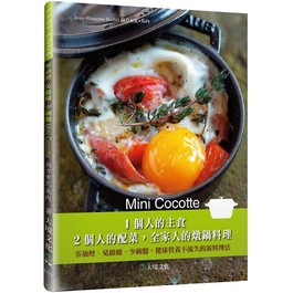 Mini Cocotte 1個人的主食,2個人的配菜,全家人的燉鍋料理:零油煙、免顧爐、少碗盤,健康營養不流失的新料理法