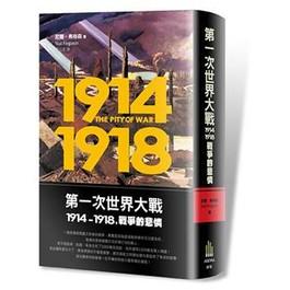 第一次世界大戰1914-1918戰爭的悲憐