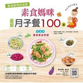產後調理新指標-素食媽咪最愛月子餐100道