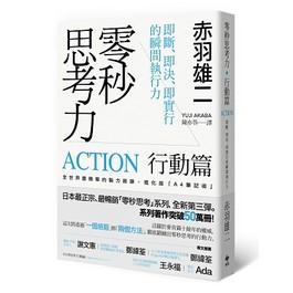 零秒思考力【行動篇】:即斷、即決、即實行的瞬間執行力