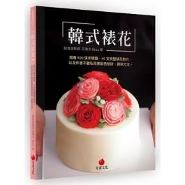 韓式裱花:超過500張步驟圖、40支完整裱花影片,以及作者不藏私完美配色秘訣、調色方法