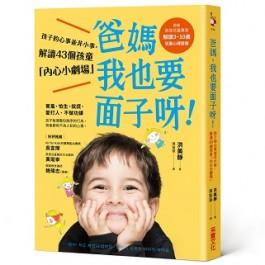 爸媽,我也要面子啊!:孩子的心事並非小事,解讀43個孩童行為背後的「內心小劇場」