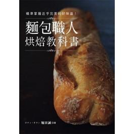 麵包職人烘焙教科書:精準掌握近乎完美的好味道!