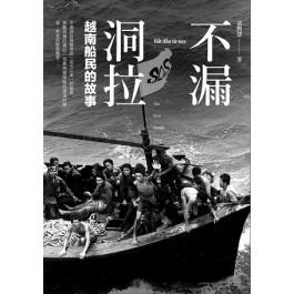 不漏洞拉:越南船民的故事