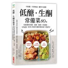 低醣.生酮常備菜:不挨餓、不用喝油、醣質不超標,80道吃進優質肉類.海鮮.酪梨.好油脂,家常口味的生酮常備食譜