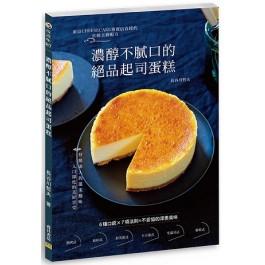 濃醇不膩口的絕品起司蛋糕:東京CHEESECAKE專賣店直授的正統主廚配方