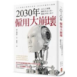 2030年僱用大崩壞:AI人工智慧讓你失去工作,還是不用工作?