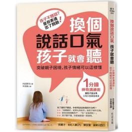 換個說話口氣,孩子就會聽:1分鐘神奇溝通術,孩子情緒可以這樣懂