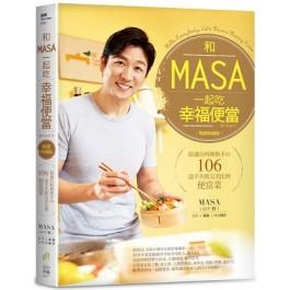 和MASA一起吃幸福便當:最適合料理新手の106道不失敗完美比例便當菜【暢銷典藏版】