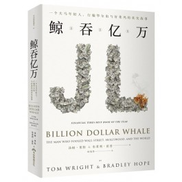 鲸吞亿万(全球简体版):一个大马年轻人,行骗华尔街与好莱坞的真实故事