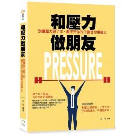 和壓力做朋友:別讓壓力毀了你,壓不死你的只會使你更強大