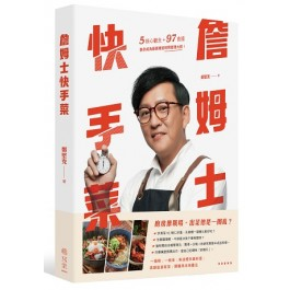 詹姆士快手菜:5核心觀念+97道食譜,教你成為廚房裡的時間管理大師