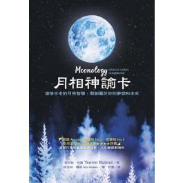 月相神諭卡:連接古老的月亮智慧,開創屬於你的夢想和未來