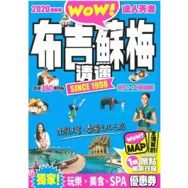 布吉.蘇梅.清邁達人天書 (2020最新版)