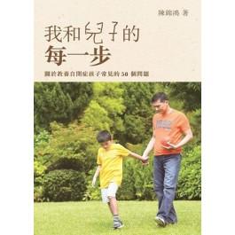 《我和兒子的每一步》
