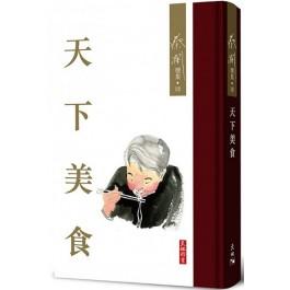 蔡瀾選集·肆:天下美食