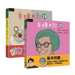 交換日記(19+20)大塊20週年限量套書贈品組