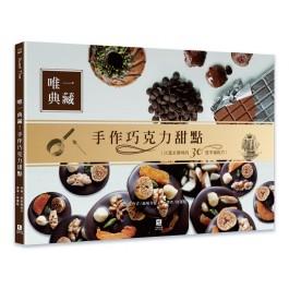 唯一典藏!手作巧克力甜點:以溫柔調味的30道幸福配方