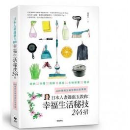 日本人妻邊惠玉教你幸福生活秘技244招:千萬網友最想要的家事書-收納╳料理╳清掃╳美容╳衣物保養╳環保