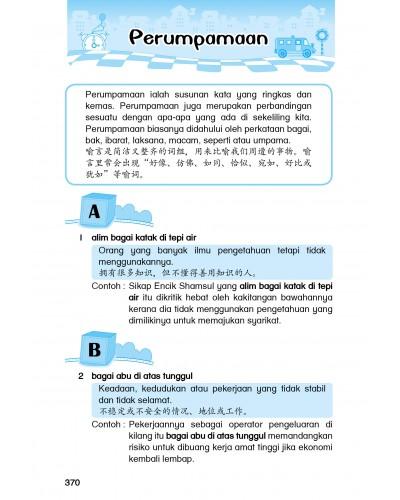 Siri Warisan Bahasaku Peribahasa Bahasa Melayu Bahasa Cina