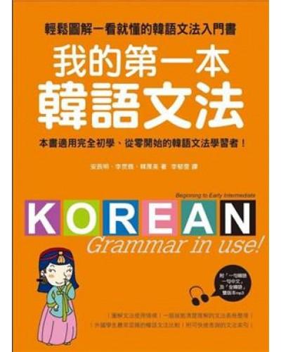 我的第一本韓語文法輕鬆圖解一看就懂的韓語文法入門書附mp3