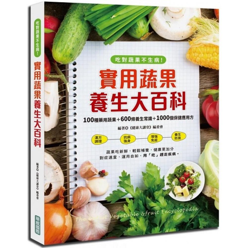 實用蔬果養生大百科