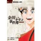 金田一少年之事件簿 復刻愛藏版 蠟像城殺人事件 12(首刷附錄版)