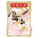 幸運女神 愛藏版 06 (首刷附錄版)