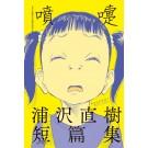 噴嚏 浦沢直樹短篇集 全 (首刷附錄版)