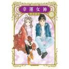 幸運女神 愛藏版 10(首刷附錄版)