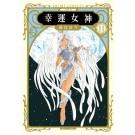 幸運女神 愛藏版 11(首刷附錄版)