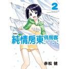 純情房東俏房客 愛藏版 (首刷附錄版) 02