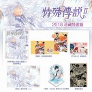 特殊傳說Ⅱ【2018珍藏特裝組】