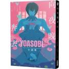 向夜晚奔去YOASOBI小說集(「贈「向夜晚奔去」MV原畫版書衣)